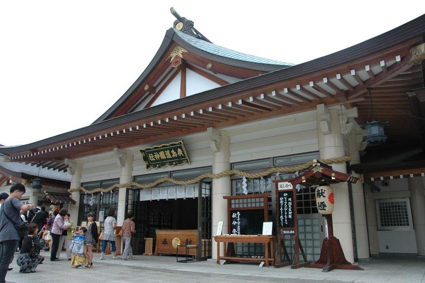 Fachada principal del santuario Hiroshima Gokoku